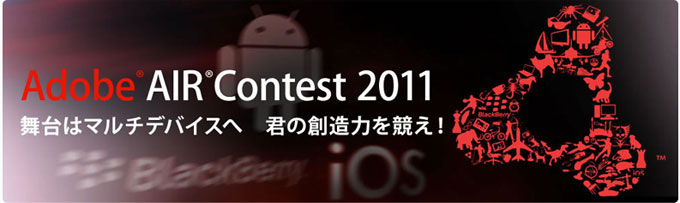 Adobe AIR Contest 2011