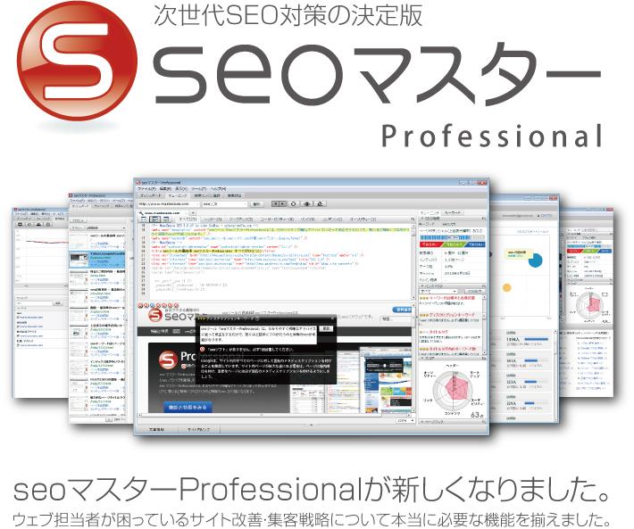 サイト改善・集客戦略のためのSEOソフトウェア「seoマスター」