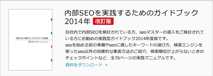 内部SEO実践マニュアル2014年度版