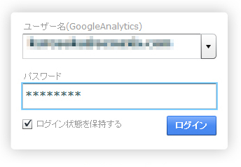 Google Analytics ログイン
