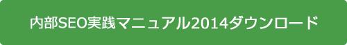 内部SEO実践マニュアル2014ダウンロード