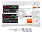 htmlの最適化